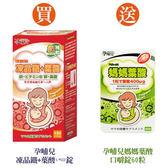 孕哺兒高單位凍晶鐵+葉酸150錠 *送* 孕哺兒媽媽葉酸口嚼錠60粒