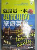 【書寶二手書T7/語言學習_OPR】就是這一本,超實用旅遊英語攜帶版(36K附MP3)_鍾季霖
