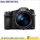 送64G 95M 4K卡+原電*2+快門線等8好禮 Sony DSC-RX10IV 台灣索尼公司貨 RX10M4