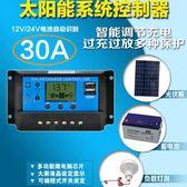 太陽能充電器 12V/24V30A太陽能控制器電池充電器控制器USB輸出2A手機充電 酷動3Cigo