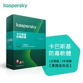 【Kaspersky 卡巴斯基】2021 防毒軟體 個人版盒裝 (1台電腦/2年授權)