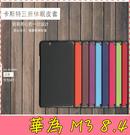 【萌萌噠】華為 HUAWEI MediaPad M3 (8.4吋) 卡斯特紋 三折支架保護套 類皮紋側翻皮套 平板套