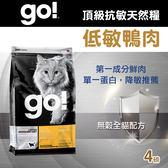【毛麻吉寵物舖】Go! 低致敏鴨肉無穀貓糧配方(4磅) 貓飼料/貓乾乾
