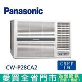 (預購)Panasonic國際4-5坪CW-P28CA2變頻右吹窗型冷氣_含配送+安裝【愛買】