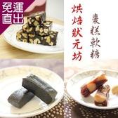 烘焙狀元坊 夏威夷豆軟糕 250g+黑芝麻何首烏軟糕 250g-單盒組【免運直出】