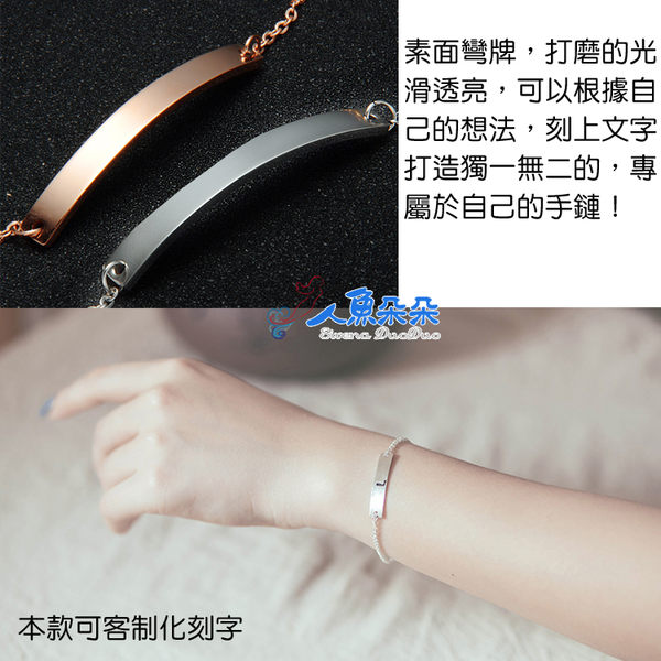 鈦鋼手鍊 不銹鋼金屬手鏈 歐美 飾品閨蜜合金手鍊 客製刻字明星同款飾品 台灣出貨 現貨