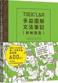 TOEIC L&R多益圖解文法筆記 [新制題型]:精通5大文法主題,第一次考多益就突破6..