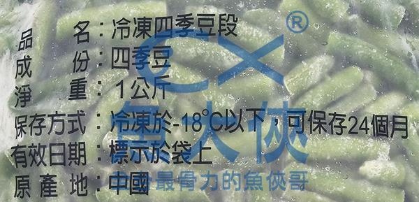 1I4A【魚大俠】AR040冷凍熟四季豆段/敏豆段(1kg/包)