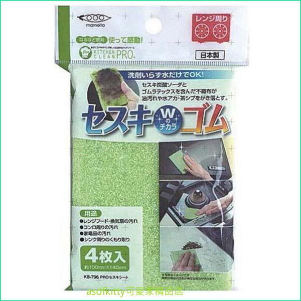 asdfkitty可愛家☆日本MAMEITA倍半碳酸鈉添加清潔布(4入)-刷抽油煙機.爐灶.水槽-日本製