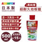 日本Asahipen環保型超耐久水性修復...