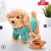 兒童電動毛絨玩具狗狗仿真泰迪 都市韓衣