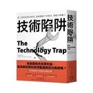 技術陷阱(從工業革命到AI時代.技術創新下的資本.勞動力與權力)