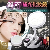 LED雙面折疊補光化妝鏡 10倍放大USB雙面便攜式帶燈 梳妝鏡 收納鏡【ZF0309】《約翰家庭百貨