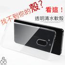 透明 三星 J ZenFone4 MAX PadFone S NOKIA 3310 紅米NOTE3 特製版 TWM A30 X3s InFocus M5S M808 Smart 601 手機殼 軟殼
