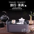 功夫茶具配件旅行茶盤車載茶盤收納盒工地茶盤辦公茶盤便攜式茶盤 WD小時光生活館