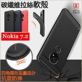 碳素拉絲紋 諾基亞 Nokia 7.2 手機殼 拉絲紋 防摔 防指紋 Nokia 7.2 透氣 軟殼 全包邊 矽膠套 手機套