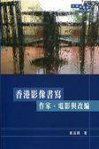 香港影像書寫:作家、電影與改編