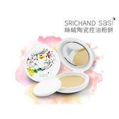 泰國 皙嬋 SASI 絲絨陶瓷控油粉餅(8.5g) 明亮色/自然色/健康色 3款可選【小三美日】