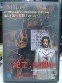 挖寶二手片-P13-025-正版DVD*日片【紀子出租中】-吹石一惠*吉高由里子*光石研