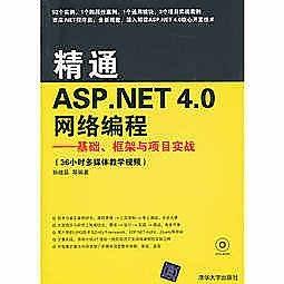 簡體書-十日到貨 R3Y【精通ASP.NET 4.0網路編程——基礎、框架與專案實戰(配光碟)】 9787302