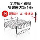 【妃凡】氣炸鍋 不鏽鋼 雙層 燒烤架 (4槽) 飛利浦 HD9220/HD9232/HD9233/HD9743 77