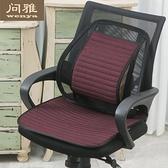 夏季坐墊靠墊一體夏天透氣防滑椅墊決明子涼墊辦公室學生座墊汽車-享家