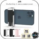 《飛翔無線3C》Just Mobile ShutterGrip 2 掌握街拍2 翻轉藍芽拍照握把◉公司貨◉手機固定夾