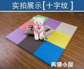 兒童地板墊子泡沫榻榻米地墊臥室爬行海綿墊拼接塑料地毯拼圖evaQM『美優小屋』