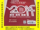 二手書博民逛書店中外管理罕見2013 12Y237289