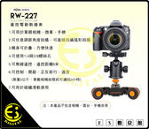 ES數位 ROWA RW-227 二代 可遙控 電動軌道車 攝影 錄影軌道車 運鏡攝影 載重3公斤 摺疊 軌道車 RW227