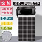【加厚耐曬】海爾洗衣機罩防水防曬全自動上開蓋布小天鵝美的通用