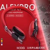 Oatsbasf/派凡 M300i頭戴式耳機有線音樂重低音降噪電腦耳麥游戲 享家生活馆