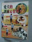【書寶二手書T3/寵物_XDC】愛犬的訓練&管理_編輯部