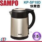 【信源電器】1.5L 【SAMPO 聲寶 雙層防燙不鏽鋼快煮壺】KP-SF15D