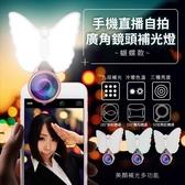 手機直播自拍廣角鏡頭補光燈-蝴蝶款【BBRK29】廣角微距鏡頭  USB充電式 暖冷光