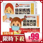 環保媽媽 醫用口罩(未滅菌) 50入【BG Shop】
