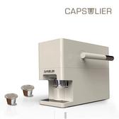 【Capsulier Lite】咖啡膠囊機1台+不鏽鋼製膠囊2個