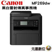 【搭CRG-051相容十支 ↘21990元】Canon imageCLASS MF269dw 黑白雷射印表機