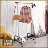 【ikloo】現代極簡風格掛衣架/吊衣架
