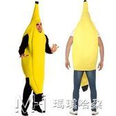 香蕉衣服舞臺裝酒吧婚慶 年會派對成人舞蹈表演        瑪奇哈朵