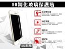 『9H鋼化玻璃貼』LG K9 K10 K10 2017版 非滿版 玻璃保護貼 螢幕保護貼 鋼化膜 9H硬度
