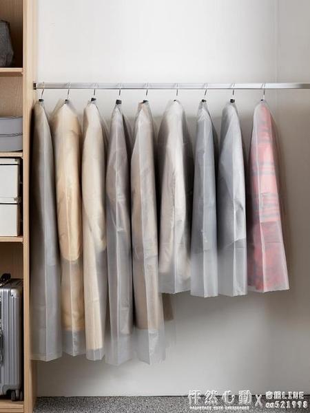 防塵袋衣罩衣服防塵套西服掛式大衣罩家用衣物袋子收納衣櫃防塵罩 怦然心動