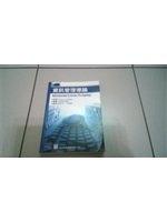 二手書博民逛書店《資訊管理導論 (Information Systems Technology)》 R2Y ISBN:9861540849
