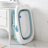 嬰兒洗澡盆兒童洗澡桶寶寶浴盆折疊浴桶大號泡澡桶新生可游泳家用