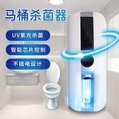 馬桶紫外線殺菌器智慧自動消毒太陽能自充電家用廁所坐便器UV殺菌 【全館免運】