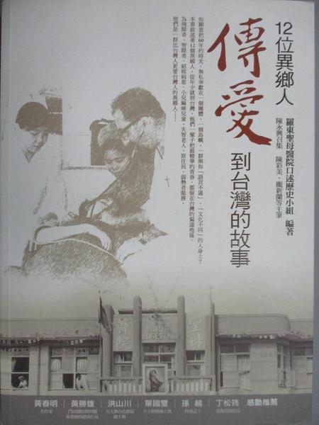 【書寶二手書T4/保健_MGB】12位異鄉人傳愛到台灣的故事_羅東聖母醫院口述歷史小組