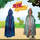 化妝舞會party派對表演出衣服裝男女童恐龍披風斗篷cos 街頭布衣