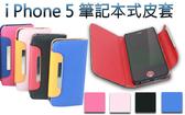 【限期3期零利率】全新 iPhone 5專用 筆記本式撞色質感多功能卡片手機包