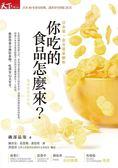 (二手書)你吃的食品怎麼來?:日本第一食安專家解析