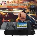 【小樺資訊】含稅記錄器 IS 愛思 RV-11XW 4.3吋觸控前後雙鏡頭後照鏡行車紀錄器 FHD 1080P